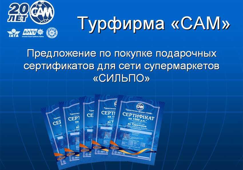 Турфирма САМ предложение/сертификаты