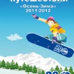 Турфирма САМ обложка каталога