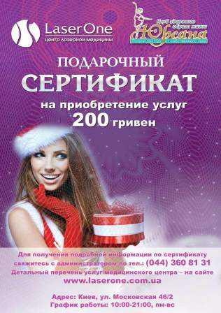 Подарочный сертификат 200-грн-А5