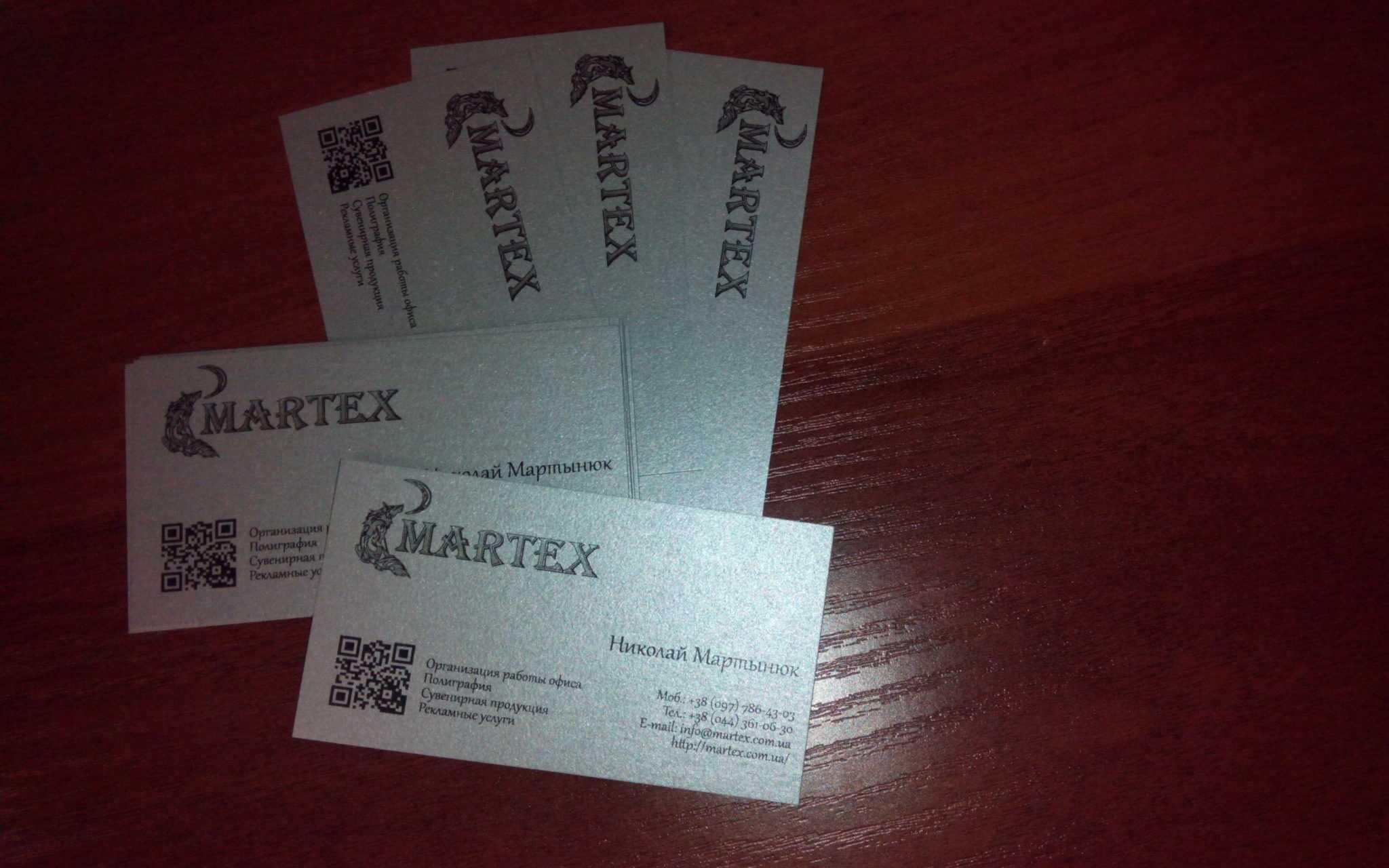 MARTEX визитка
