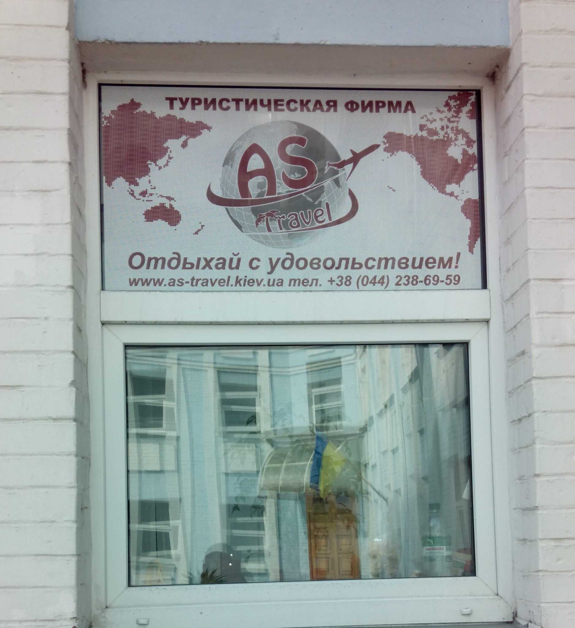 AS-Travel витрина