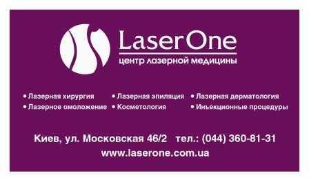 LaserOne - визитка