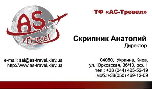 AS-Travel визитки