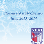 Веди Тургрупп Украина обложка каталога