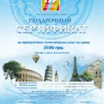 А-Я ТУР сертификат