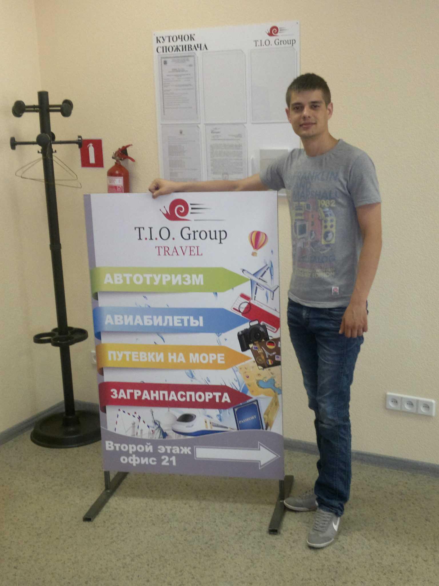 TIO Group штендер