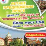 Веди Тургрупп Украина — баннер, макет e-mail рассылки