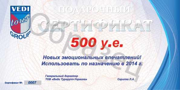 Веди Тургрупп Украина сертификат