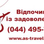 AS-Travel вывеска