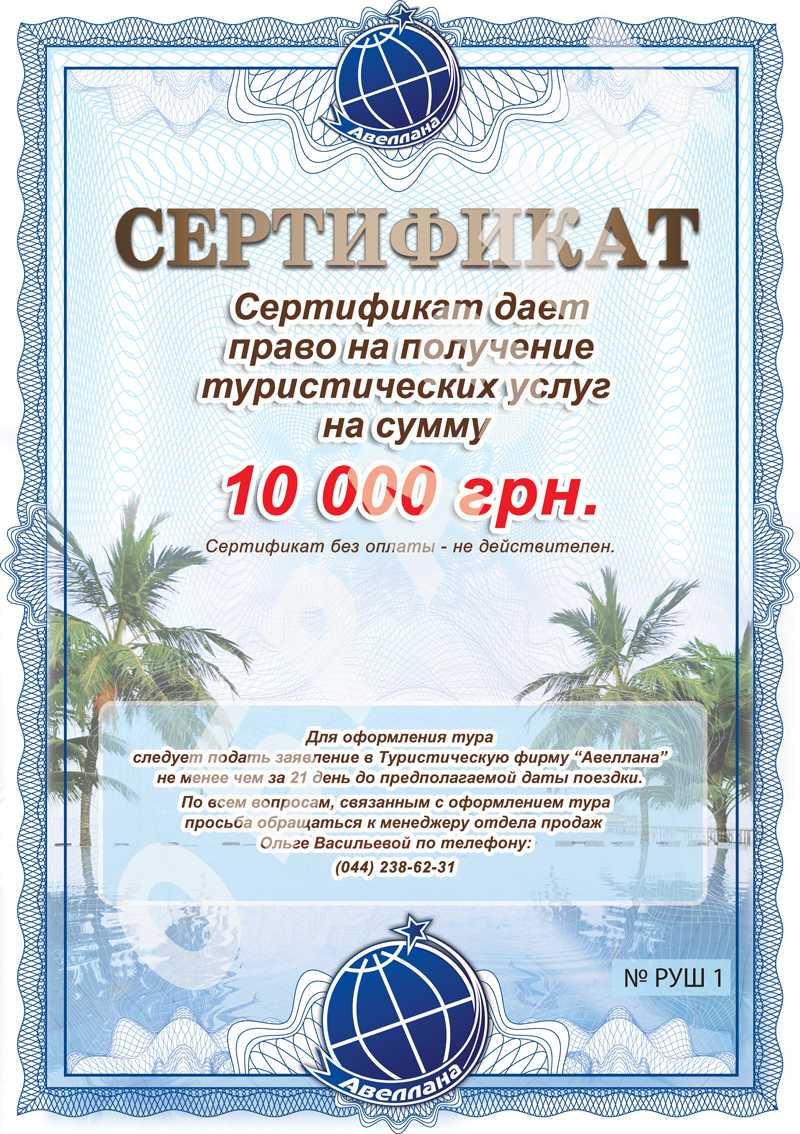 Подарочный сертификат Авеллана