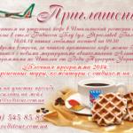 Веди Тургрупп Украина — макет e-mail рассылки