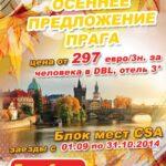 Баннер для Веди Тургрупп — Украина