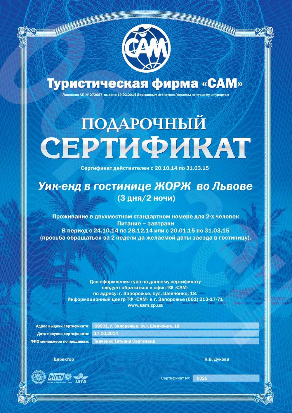 Турфирма САМ - Подарочный сертификат