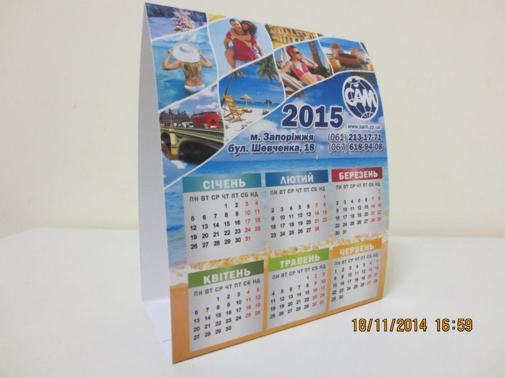 Фото на календарь в запорожье