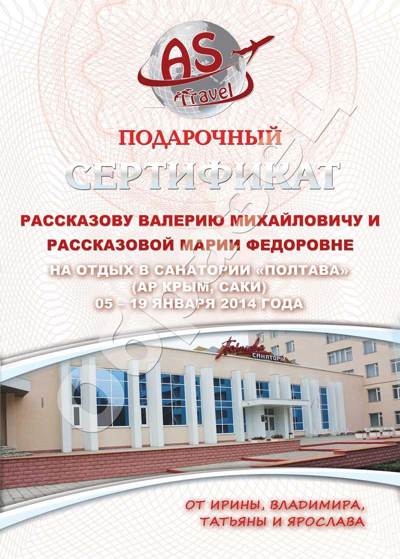 AS-Travel сертификат