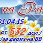 Баннера для Веди Тур Групп Украина