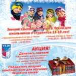 Баннер акции для Veditour.com.ua