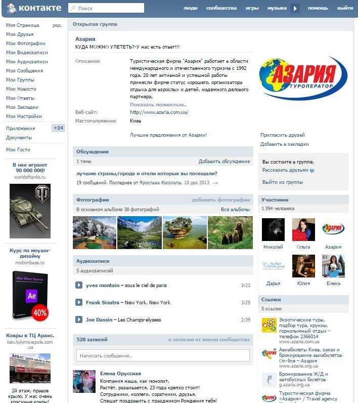 Вконтакте, страница Азария