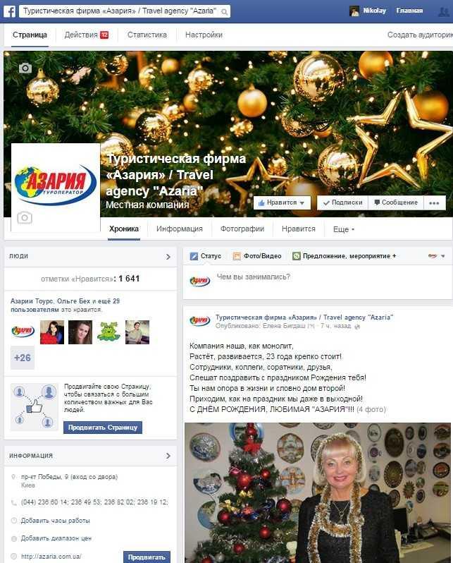 Facebook, страница Азария