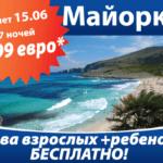 Турфирма САМ-баннер