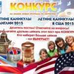 Vedi Tourgroup-Ukraine E-mail newsletter / Banner – contest