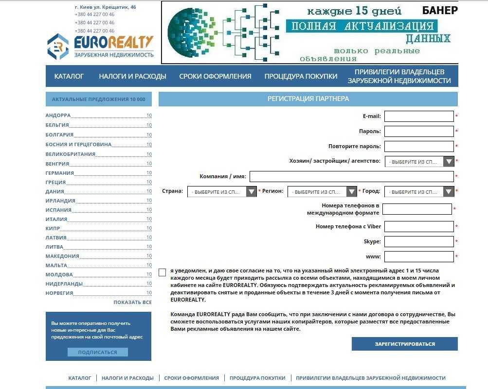 Вёрстка веб-страниц EUROREALTY