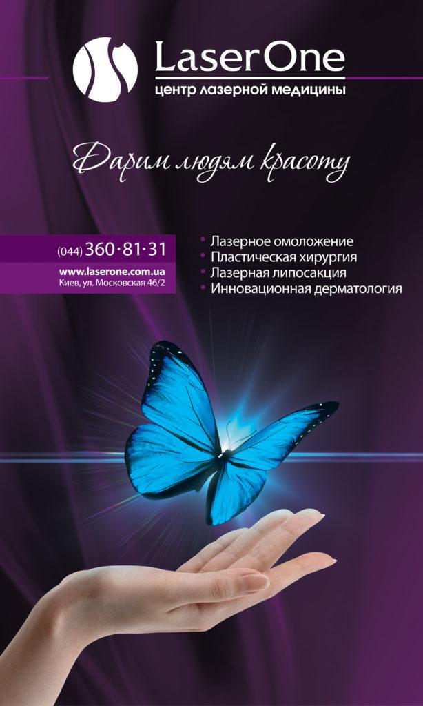 LaserOne - мобильный стенд X-баннер Premium 120x200 см
