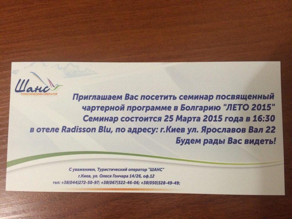 Приглашение Туристическая фирма ШАНС