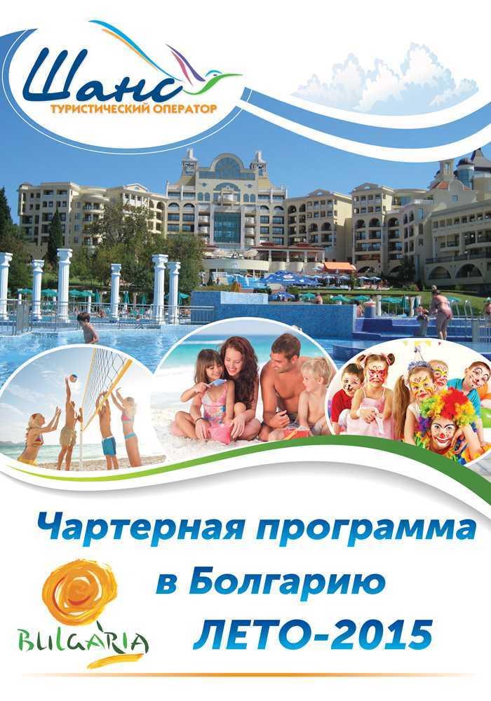Выставочный стенд Туристическая фирма ШАНС