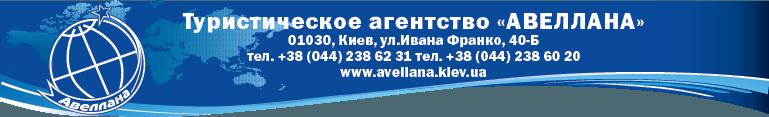 Авеллана плажка для e-mail рассылки