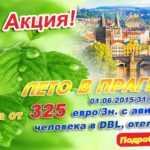 E-mail рассылка (Лето в Праге) Веди Тургрупп Украина