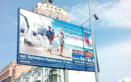 Билборды - Веди Тургрупп Украина