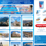 Разработка и поддержка web-сайта vedi-tour.com.ua