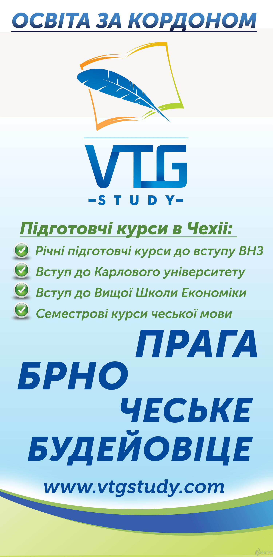 Мобильные cтенды Roll-Up для VTG Study