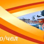 Баннеры Веди Тургрупп Украина новый сезон