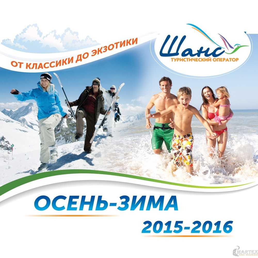 Выставочный стенд Туристическая фирма ШАНС осень - зима