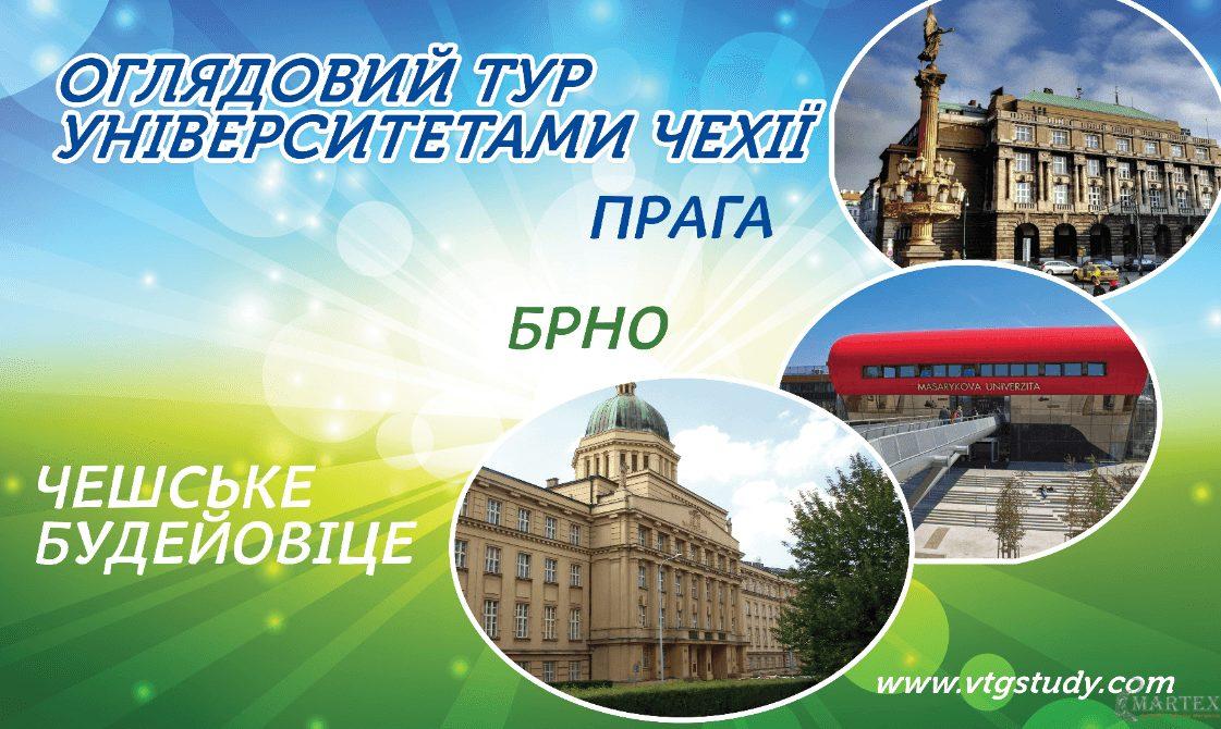Выставочный стенд VTG Study-Traveling FEST Ukraine
