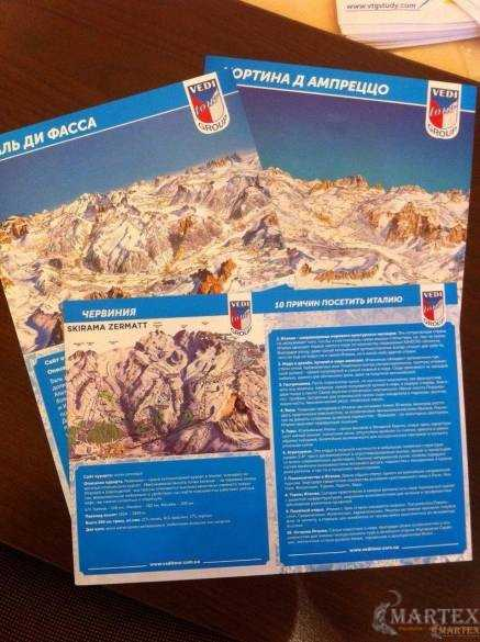 Карты по Италии Веди Тургрупп Украина