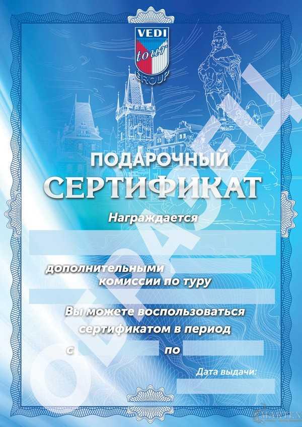 Подарочный сертификат от Веди Тургрупп Украина