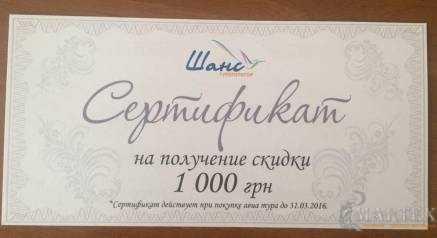 Свадебные подарочные сертификаты для Туристической фирмы ШАНС