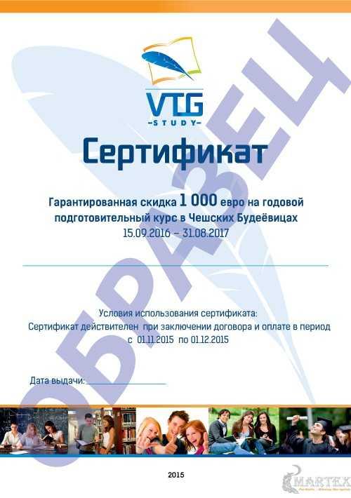 Сертификат - VTG Study