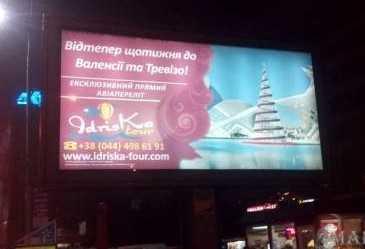 Билборды - Idriska-tour