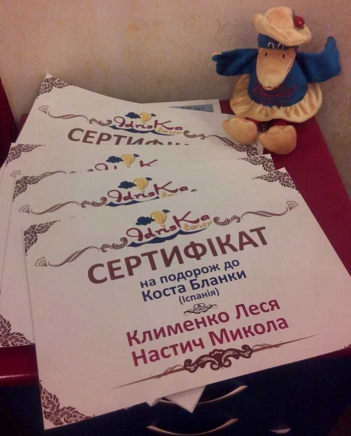 Сертификат - Idriska-tour