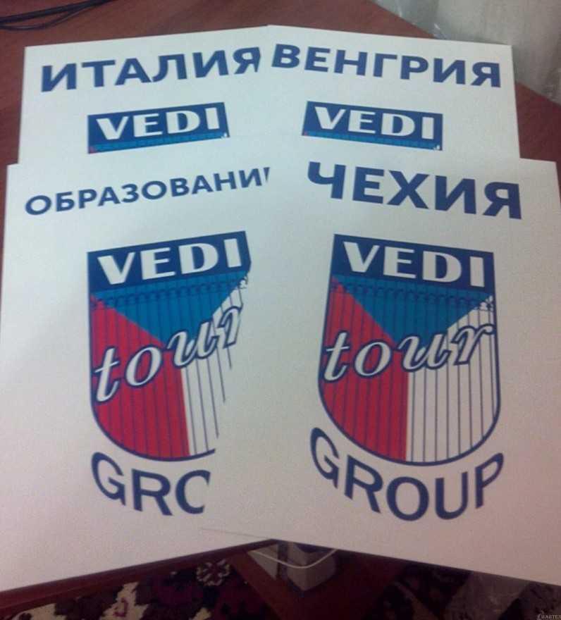 Карточки дляВеди Тургрупп Украина