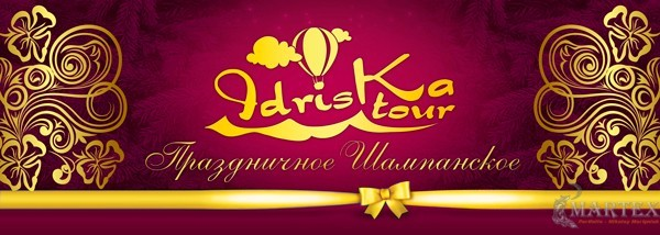 Наклейки на шампанское - Idriska-tour