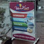 Штендер Idriska-tour