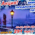 E-mail рассылка — Зима в Праге от Веди Тургрупп Украина