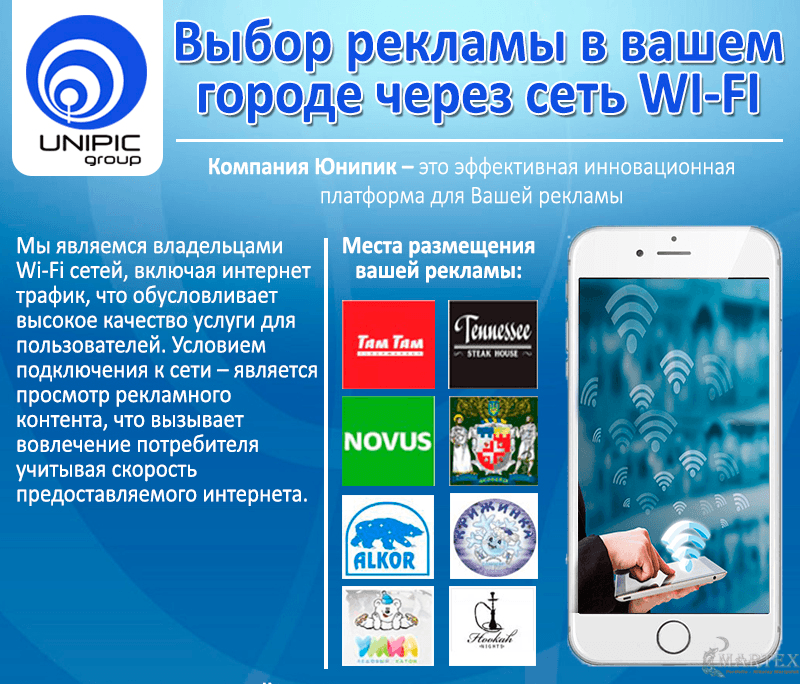 UNIPIC group - e-mail рассылка