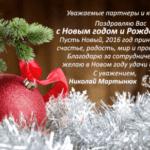 Новогодняя поздравительная рассылка Martex