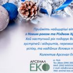 E-mail newsletter / Banner – Arsenal-Eco